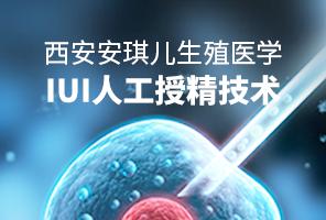 西安安琪儿生殖医学IUI人工授精技术
