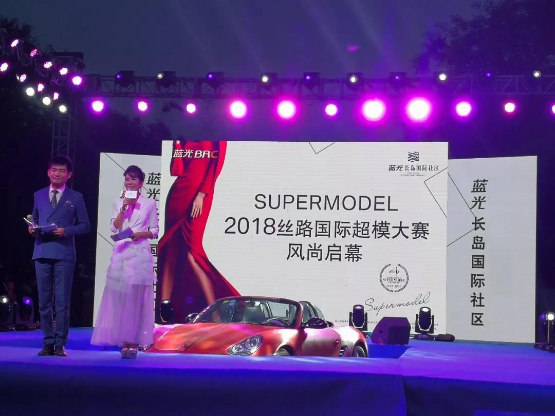 2018年4月29日,由丝绸之路超级模特大赛中国区总运营机构西安星月